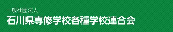 石川県専修学校各種学校連合会